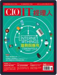 CIO IT 經理人雜誌 (Digital) Subscription July 21st, 2018 Issue