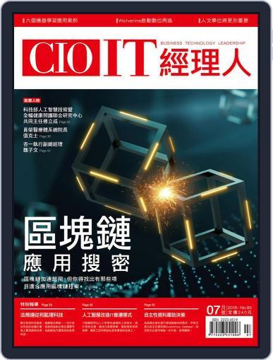 CIO IT 經理人雜誌 (Digital) July 3rd, 2018 Issue Cover
