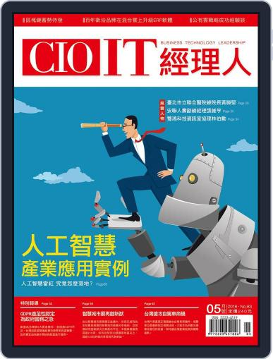 CIO IT 經理人雜誌 (Digital) May 2nd, 2018 Issue Cover