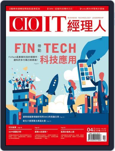CIO IT 經理人雜誌 (Digital) April 3rd, 2018 Issue Cover