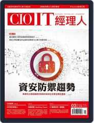 CIO IT 經理人雜誌 (Digital) Subscription March 2nd, 2018 Issue