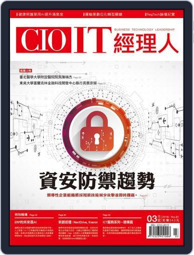 CIO IT 經理人雜誌 (Digital) March 2nd, 2018 Issue Cover