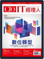 CIO IT 經理人雜誌 (Digital) Subscription February 1st, 2018 Issue