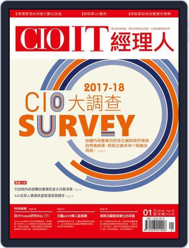 CIO IT 經理人雜誌 (Digital) January 3rd, 2018 Issue Cover