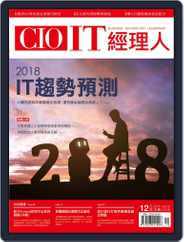 CIO IT 經理人雜誌 (Digital) Subscription December 4th, 2017 Issue