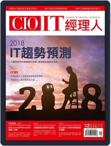 CIO IT 經理人雜誌 (Digital) December 4th, 2017 Issue Cover