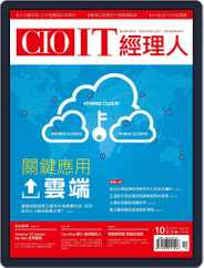 CIO IT 經理人雜誌 (Digital) Subscription September 29th, 2017 Issue