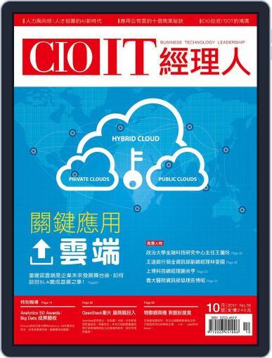 CIO IT 經理人雜誌 (Digital) September 29th, 2017 Issue Cover