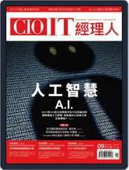CIO IT 經理人雜誌 (Digital) Subscription September 4th, 2017 Issue