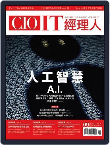 CIO IT 經理人雜誌 (Digital) September 4th, 2017 Issue Cover