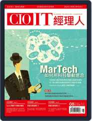 CIO IT 經理人雜誌 (Digital) Subscription August 2nd, 2017 Issue