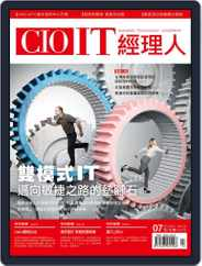 CIO IT 經理人雜誌 (Digital) Subscription July 16th, 2017 Issue