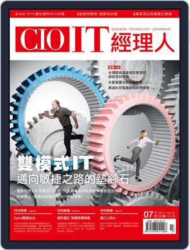 CIO IT 經理人雜誌 (Digital) July 16th, 2017 Issue Cover