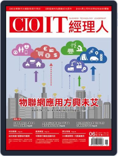 CIO IT 經理人雜誌 (Digital) June 14th, 2017 Issue Cover