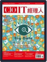 CIO IT 經理人雜誌 (Digital) Subscription May 13th, 2017 Issue