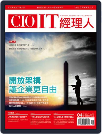 CIO IT 經理人雜誌 (Digital) April 27th, 2017 Issue Cover