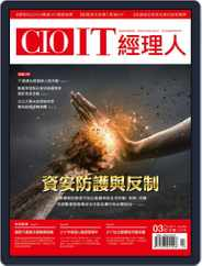 CIO IT 經理人雜誌 (Digital) Subscription March 11th, 2017 Issue