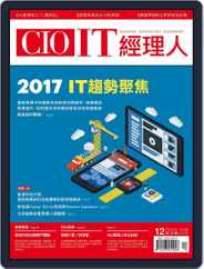 CIO IT 經理人雜誌 (Digital) Subscription February 11th, 2017 Issue