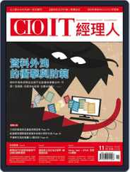 CIO IT 經理人雜誌 (Digital) Subscription November 1st, 2016 Issue