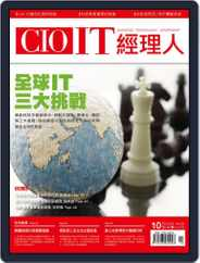 CIO IT 經理人雜誌 (Digital) Subscription October 3rd, 2016 Issue
