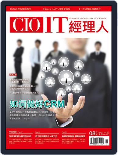 CIO IT 經理人雜誌 (Digital) August 8th, 2016 Issue Cover