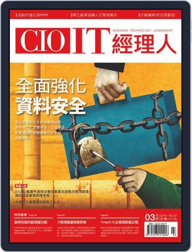 CIO IT 經理人雜誌 (Digital) March 1st, 2016 Issue Cover
