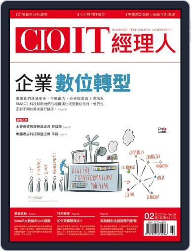 CIO IT 經理人雜誌 (Digital) February 1st, 2016 Issue Cover