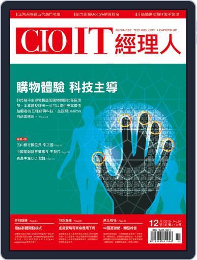 CIO IT 經理人雜誌 (Digital) December 3rd, 2015 Issue Cover