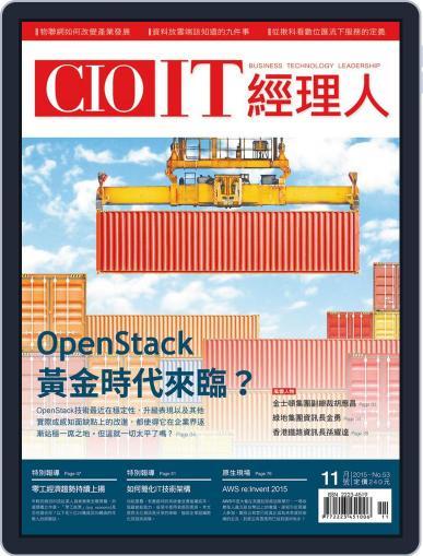 CIO IT 經理人雜誌 (Digital) November 3rd, 2015 Issue Cover
