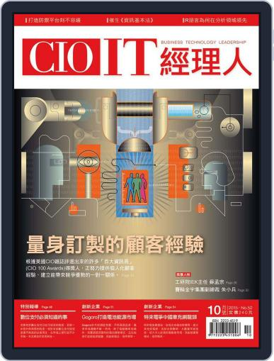 CIO IT 經理人雜誌 (Digital) October 5th, 2015 Issue Cover