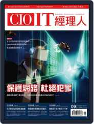 CIO IT 經理人雜誌 (Digital) Subscription September 1st, 2015 Issue
