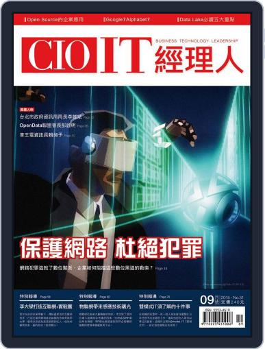 CIO IT 經理人雜誌 (Digital) September 1st, 2015 Issue Cover