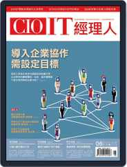 CIO IT 經理人雜誌 (Digital) Subscription August 3rd, 2015 Issue