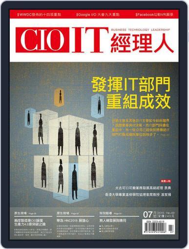 CIO IT 經理人雜誌 (Digital) July 3rd, 2015 Issue Cover