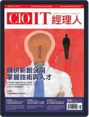 CIO IT 經理人雜誌 (Digital) Subscription May 5th, 2015 Issue