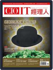 CIO IT 經理人雜誌 (Digital) Subscription April 1st, 2015 Issue