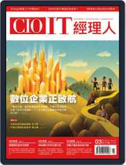 CIO IT 經理人雜誌 (Digital) Subscription March 2nd, 2015 Issue