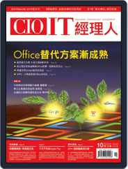 CIO IT 經理人雜誌 (Digital) Subscription October 3rd, 2014 Issue