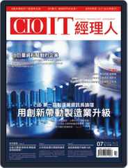 CIO IT 經理人雜誌 (Digital) Subscription July 1st, 2014 Issue