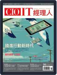 CIO IT 經理人雜誌 (Digital) Subscription June 1st, 2014 Issue