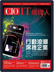 CIO IT 經理人雜誌 (Digital) Subscription April 1st, 2014 Issue