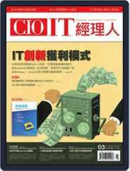 CIO IT 經理人雜誌 (Digital) Subscription March 1st, 2014 Issue