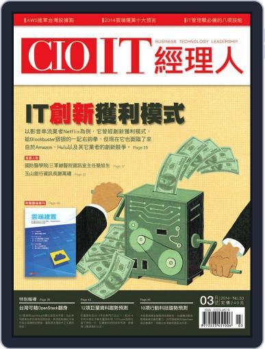 CIO IT 經理人雜誌 (Digital) March 1st, 2014 Issue Cover
