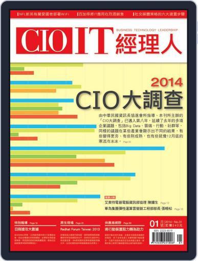 CIO IT 經理人雜誌 (Digital) February 6th, 2014 Issue Cover