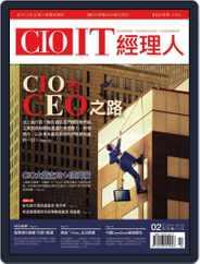 CIO IT 經理人雜誌 (Digital) Subscription February 1st, 2014 Issue