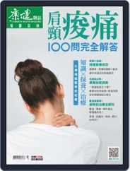 Common Health Body Special Issue 康健身體百科 (Digital) Subscription November 25th, 2019 Issue