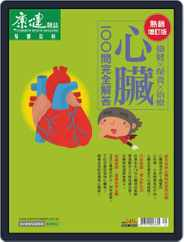 Common Health Body Special Issue 康健身體百科 (Digital) Subscription November 20th, 2019 Issue