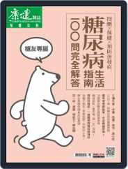 Common Health Body Special Issue 康健身體百科 (Digital) Subscription March 5th, 2019 Issue