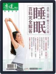 Common Health Body Special Issue 康健身體百科 (Digital) Subscription December 22nd, 2017 Issue