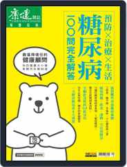Common Health Body Special Issue 康健身體百科 (Digital) Subscription September 9th, 2017 Issue